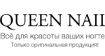 Акции Queen Nail